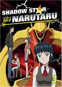 Shadow Star Narutaru DVD 03