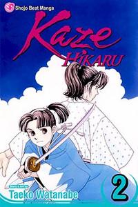 Kaze Hikaru Graphic Novel 02