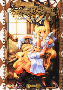 Key Princess Story Eternal Alice Rondo Graphic Novel 04