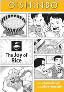 Oishinbo Graphic Novel 06 The Joy of Rice