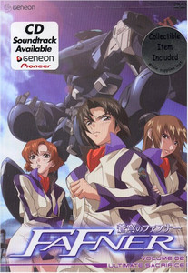 Fafner DVD 02 Ultimate Sacrifice