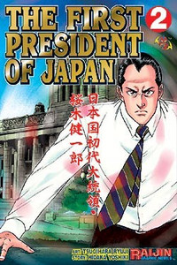 First President of Japan Graphic Novel Vol. 02