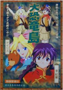 Sakura Wars Poster #3909