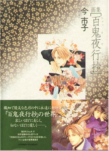 Hyakki Yakousyou Illustration Art Book