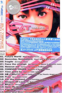 Every Little Thing : Trance Soundtrack
