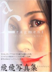 Fragment: Fei Fei Photographs Art Book