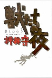 Blood the Last Vampire Novel