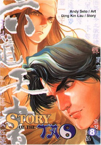 Story of the Tao Graphic Novels Vol. 08