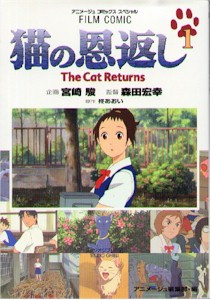Cat Returns Film Comic Vol. 01