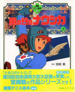 Nausicaa of the Valley of Wind Anime Book 2
