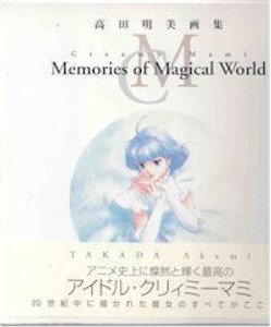 Creamy Mami Memories of Magical World Art Book