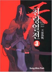 Chun Rhang Yhur Jhun Graphic Novel 03