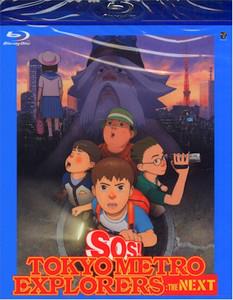 SOS! Tokyo Metro Explorers Blu-ray The Next