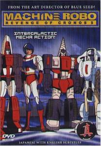 Machine Robo: Revenge of Cronos DVD 02