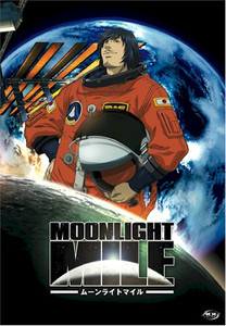 Moonlight Mile DVD Artbox w/v.02