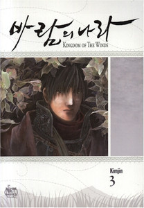 Kingdom of the Winds Graphic Novel 03