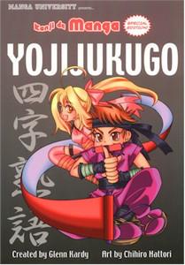 Manga University Kana de Manga SE Yojijukugo (English)