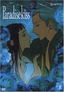 Paradise Kiss DVD 01