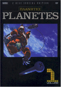 Planetes DVD 01 (Used)