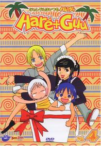 Hare+Guu DVD 04 (uncut)