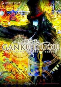 Gankutsuou DVD 04 Chapter 04