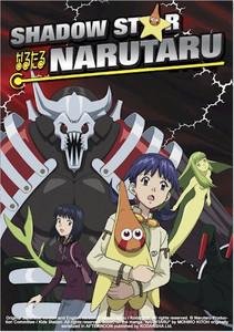 Shadow Star Narutaru DVD LE Box Set w/v.01 & T/S