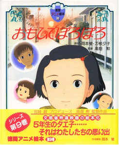 Only Yesterday Anime Book