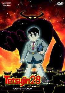 Tetsujin 28 DVD 05