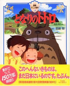Totoro Anime Book