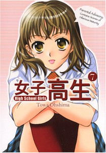 High School Girls Graphic Novel 07
