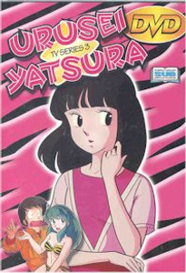 Urusei Yatsura TV DVD Vol. 03 (Used)