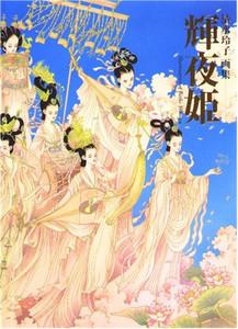 Kaguyahime Illustrations of Reiko Shimizu Import Artbook