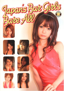 Japan's Bar Girls Bare All Art Book