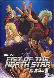 New Fist of the North Star DVD Artbox w/V. 01