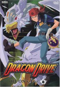 Dragon Drive DVD Vol. 08