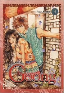 Goong Graphic Novel 03