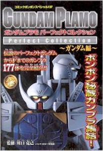 Gundam Plamo: Perfect Collection