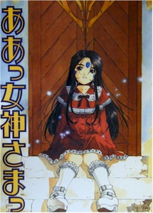 Ah! My Goddess Poster #3954