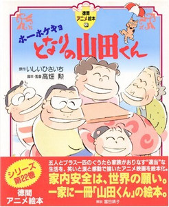 My Neighbors The Yamadas Anime Book