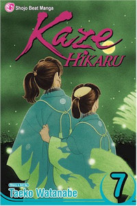 Kaze Hikaru Graphic Novel 07