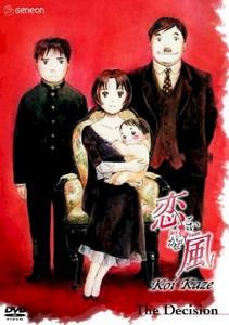 Koi Kaze DVD 03 The Decision