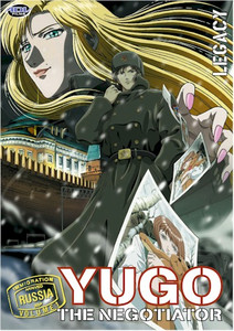 Yugo the Negotiator DVD 03