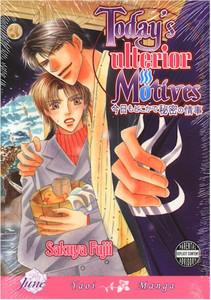 Today's Ulterior Motives Graphic Novel
