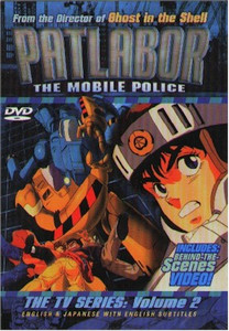 Patlabor: The TV Series DVD 02