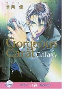 Gorgeous Carat Galaxy Graphic Novel