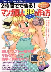 HTD Manga Making a Homepage (Japanese)
