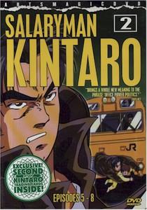 Salaryman Kintaro DVD 02