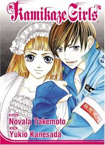 Kamikaze Girls Graphic Novel Vol. 01