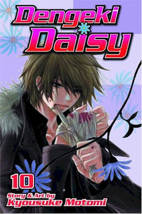 Dengeki Daisy Graphic Novel Vol. 10