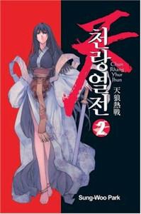 Chun Rhang Yhur Jhun Graphic Novel 02